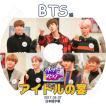 K-POP DVD/BTS アイドルの宴 BTS編(2017.03.07)(日本...
