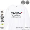 父の日 ギフト プレゼント ロンT 白 オリジナル 名入れ メンズ レディース キッズ 長袖 メッセージ ロゴ LTE-F1 クリックポスト レターパック