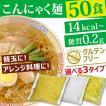 ダイエット食品 221000-50 満腹 こんにゃく麺 低糖質 ...