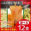 ダイエット食品 こんにゃくパスタ/こんにゃく ラーメン/こんにゃく麺/低糖質