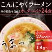 ダイエット食品/こんにゃくラーメン/蒟蒻ラーメン/低糖質/グルテンフリー 麺