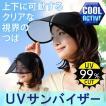 日よけ 帽子 UVカット 帽子 サンバイザー 日焼け防止 ...