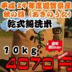 【自家栽培米100%】29年度滋賀県産/秋の詩/乾式無洗米10Kg/新米/無洗米/