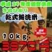 【自家栽培米100%】29年度滋賀県産/キヌヒカリ/乾式無洗米10Kg/新米/無洗米/