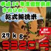 【自家栽培米100%】29年度滋賀県産/キヌヒカリ/乾式無洗米27Kg/新米/