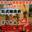 【自家栽培米100%】最高品質!コシヒカリ/29年度滋賀県産/27kg/新米/無洗米/