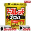 ゴキブリ、ダニ、ノミ駆除 アースレッドプロα 20g 12〜16畳用【第2類医薬品】