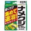 ◇◇ ナメクジカダン誘引殺虫剤 8個入