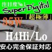 ヘッドライト HIDキット 35W H4Hi/Lo バルブ超薄型 HID