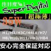 35W HIDキット  H1・H3・H3C・H4Lo・H7・H8・H10・H11・HB3・HB4 超薄型