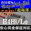 ヘッドライト HIDキット 55W H4Hi/Lo バルブ超薄型 HID