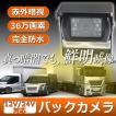 【バックカメラ】12V/24V対応赤外線暗視機能付、安心の高画質36万画素