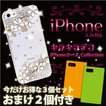【 iPhone5/5s/SE 専用!】iPhoneSEケースキラキラiPhone5sケースアイフォン5スマフォカバークリアケース
