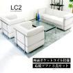 ル・コルビュジェ Le CorbusierLC2-grand comfort-レプリカ仕様 応接ソファー 3点セット 応接3点セット ソファセット ホワイト 白