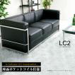 ル・コルビュジェLe CorbusierLC2-grand comfort-レプリカ仕様応接ソファー3人掛ソファー三人掛けソファー三人掛ソファー