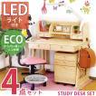 シンプル学習デスク お子様に優しいエコ仕様 LEDライト付き 学習机 天然木パイン材使用 シンプルデスク ナチュラル