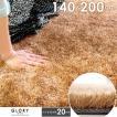 [送料無料]140×200cm1.8畳用相当サイズモダンカーペットオールシーズンで使える長方形ラグラグマット絨毯じゅうたんファッションラグ無地ブラウンベージュ