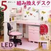 学習デスク5点セット T型LEDデスクライト付 幅100cm組み換えデスク ミドルタイプ 木製ユニットデスク ホワイト・メープル・ピンク・パープル MWD-516