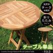 折りたたみ可能 ガーデンテーブル単品 幅70cm 天然木 チーク材 使用 ガーデンフォールディングテーブル 木製折りたたみテーブル ブラウン