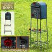 メールBOX縦型 ローズモチーフ 下棚2段付き 郵便ポスト アンティーク調 メールボックス 郵便受け ガーデンラック スチール製 スタンドポスト ブルー 幅40cm