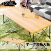 [送料無料]アイアンフレーム!センターテーブルアジャスター付リビングテーブルローテーブル西海岸スタイル長方形テーブルモダンボタニカル木製テーブル