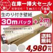 【在庫一掃大セール】送料無料!生のり付き壁紙30m ...