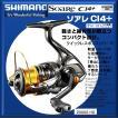 シマノ 17 ソアレ CI4+ 2000SHG 4969363037176 SHIMANO Soare CI4+