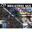 ※17ダイワ メガディス AGS 1.5号-50 DAIWA MEGATHIS AGS 4960652247481 2017Debut