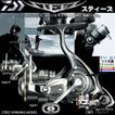※ダイワ スティーズ スピニング TYPE-1 DAIWA STEEZ SPINNING MODEL 4960652124904 2018 addition specifications