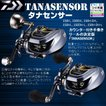 ※18 ダイワ タナセンサー 150H-DH-L DAIWA TANASENSOR 4960652258524 2018 addition models