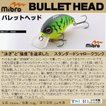 ※ミブロ バレットヘッド #003 アラバマレッドクロー mibro BULLET HEAD 4560462450035 Product handling start