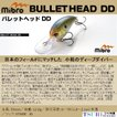 ※ミブロ バレットヘッド DD アラバマレッドクロー mibro BULLET HEAD DD 4560462450530 Product handling start