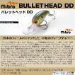 ※ミブロ バレットヘッド DD トランスパープル mibro BULLET HEAD DD 4560462450660 Product handling start