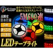 LED テープ 24V専用 間接照明 600連 5M 色選択可能 正面発光 薄型 LEDテープライト テープ型 防水仕様