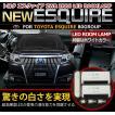 トヨタ エスクァイア LED ルームランプ ESQUIRE ZRR80 ZRR85 ZWR80 ZWR85 TOYOTA セット CAROZE