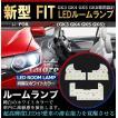 ホンダ 新型 フィット LED ルームランプ FIT GK3 GK4 GK5 GK6 GP5 HONDA セット CAROZE