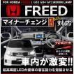 ホンダ フリード LED ルームランプ FREED GB3 GB4 GP3 スパイク SPIKE HONDA セット CAROZE 【EV】