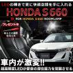 ホンダ S660 LED ルームランプ JW5 HONDA セット CAROZE