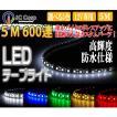 LED テープ 12V専用 イルミネーション 車/家庭用 間接照明 600連 5M 色選択可能