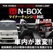 ホンダ NBOX マイナー後 LED ルームランプ エヌボックス N-BOX JF1 JF2 カスタム CUSTOM HONDA セット CAROZE