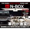 ホンダ NBOX マイナー前 LED ルームランプ エヌボックス N-BOX JF1 JF2 カスタム CUSTOM HONDA セット CAROZE