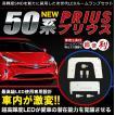 トヨタ 新型 プリウス 50系 ルームランプ PRIUS ZVW50 ZVW51 ZVW55 TOYOTA LED セット CAROZE 内装パーツ ドレスアップ ホワイト 白
