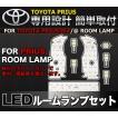 トヨタ プリウス @ PRIUS ZVW30 ZVW40 ZVW41 系 G'S仕様 TOYOTA LED ルームランプ フル セット CAROZE 50系