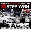 ホンダ ステップワゴン LED ルームランプ STEPWGN RK1 RK2 RK5 RK6 RG1 RG2 RG3 RG4 スパーダ HONDA セット CAROZE