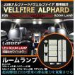 トヨタ ヴェルファイア アルファード LED ルームランプ VELLFIRE ALPHARD ATH20 ANH20 GGH20 TOYOTA セット CAROZE