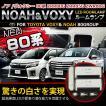 トヨタ ヴォクシー ノア LED ルームランプ VOXY NOAH 80 系 ZRR80G ZRR85G ZWR80G 系 TOYOTA セット CAROZE