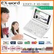 CASIO XD-Y4800WE ホワイト カシオ電子辞書 CASIO エクスワード 高校生モデル