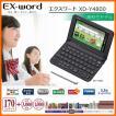 CASIO XD-Y4800BK ブラック カシオ電子辞書 CASIO エクスワード 高校生モデル