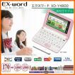 CASIO XD-Y4800PK ピンク カシオ電子辞書 CASIO エクスワード 高校生モデル