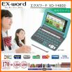 CASIO XD-Y4800BU ブルー カシオ電子辞書 CASIO エクスワード 高校生モデル